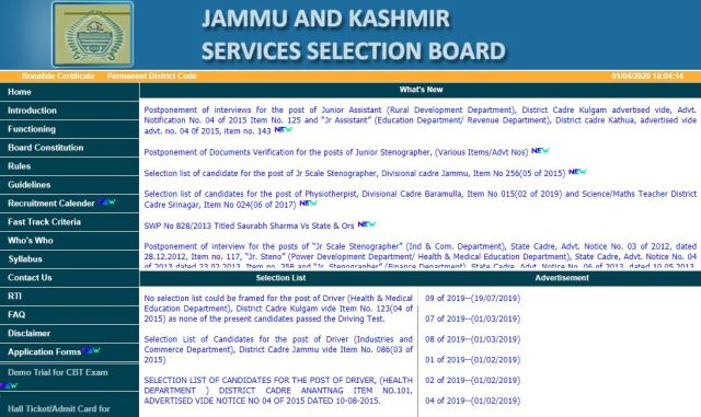 JKSSB Junior Engineer Admit Card 2020