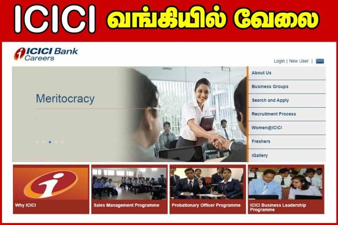 ICICI Recruitment 2020