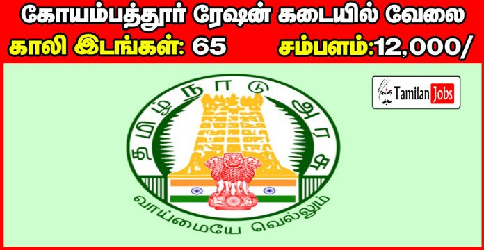 Coimbatore Ration Shop Recruitment 2020 Out -10th, 12th Candidates Can Apply For 111 Sales Person, Packer Jobs