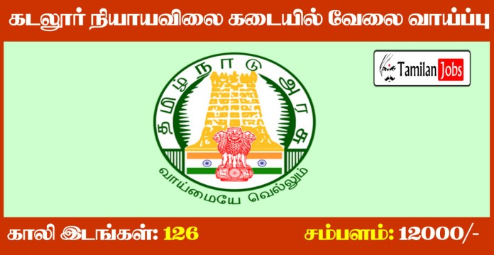Cuddalore Ration Shop Recruitment 2020 Out -12th Candidates Can Apply For 126 Sales Person Jobs