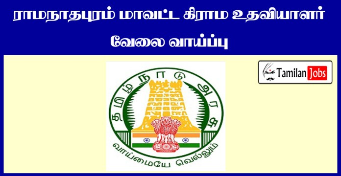Ramanathapuram District Recruitment 2020