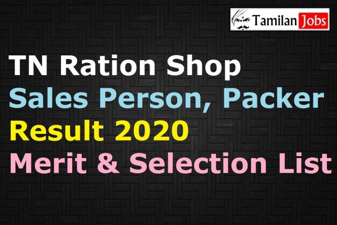 TN Ration Shop Result 2020, TNCSC Sales Person, Packer Merit List @tncsc.tn.gov.in