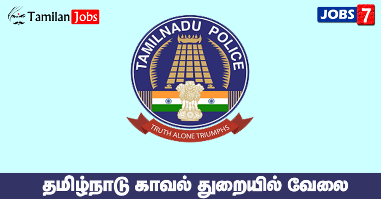 TN Police Constable Recruitment 2020: Notification, Syllabus, Previous questions, Exam Date @ www.tnusrbonline.org