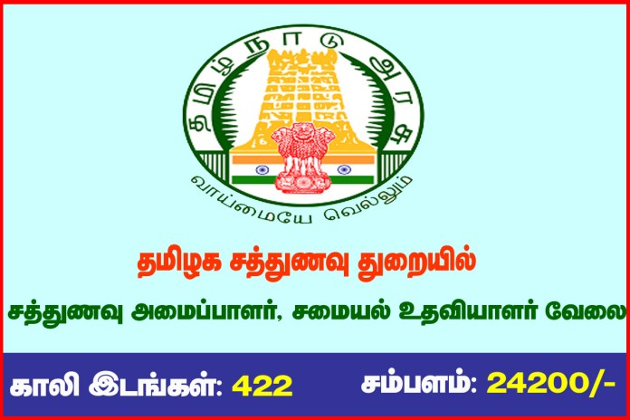 Karur District Cook Recruitment 2020 Out – Apply 422 Cook Assistant, Meal Organisers Jobs