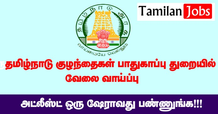TNSCPS Recruitment 2020 Out – Apply 16 District Child Protection Officer Jobs