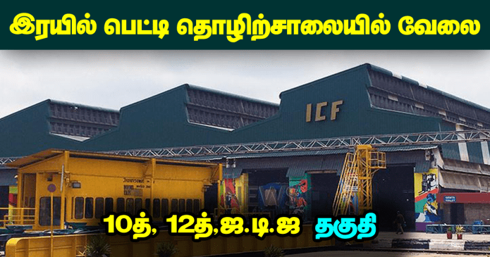 ICF Chennai Recruitment 2020 Out – Apply For 1000 Apprentices Jobs