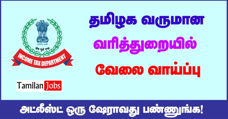 TN Income Tax Department Recruitment 2020 Out – Apply For Assistant Jobs