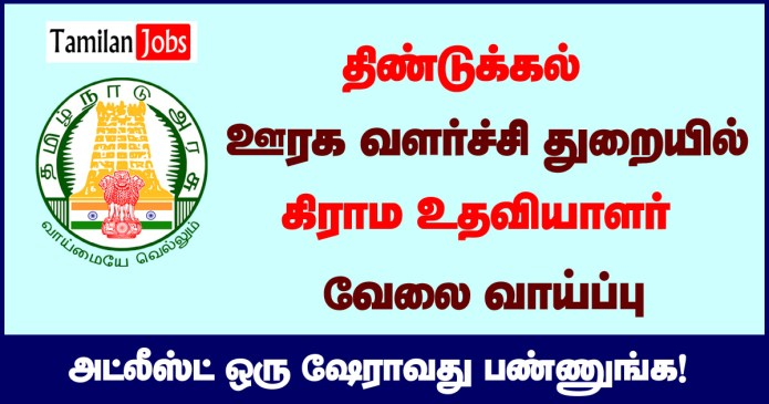 TNRD Dindigul Recruitment 2020 Out – Apply 17 Village Assistant Jobs