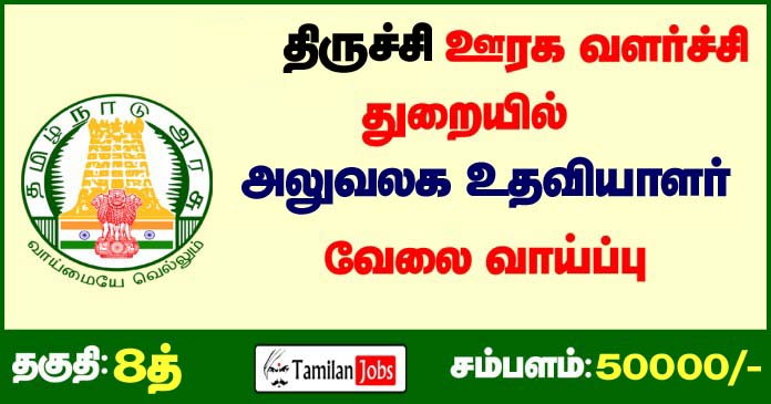 TNRD Trichy Recruitment 2020 Out – Apply Office Assistant Jobs