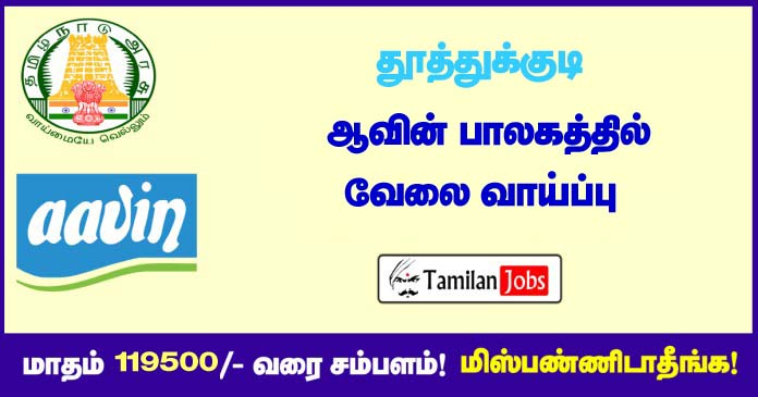 Aavin Thoothukudi Recruitment 2020 Out – Apply 10 Manager & Executive Jobs