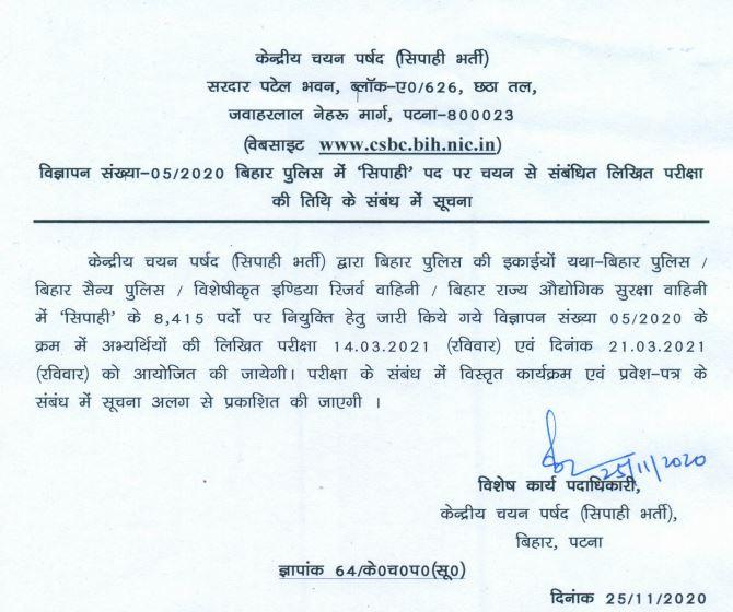 Bihar Police Constable Exam Date 2020-21 Announced @ csbc.bih.nic.in