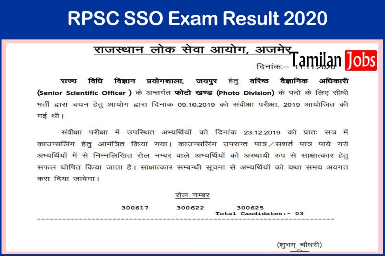 rpsc.rajasthan.gov.in SSO Result 2020 Out, Cut Off Marks, Merit List