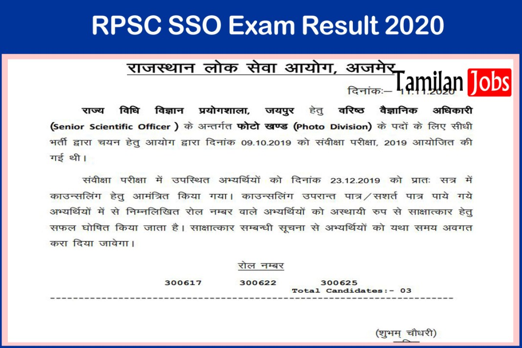 RPSC SSO Exam Result 2020