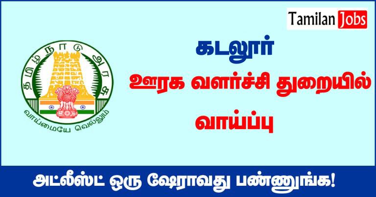 TNRD Cuddalore Recruitment 2020
