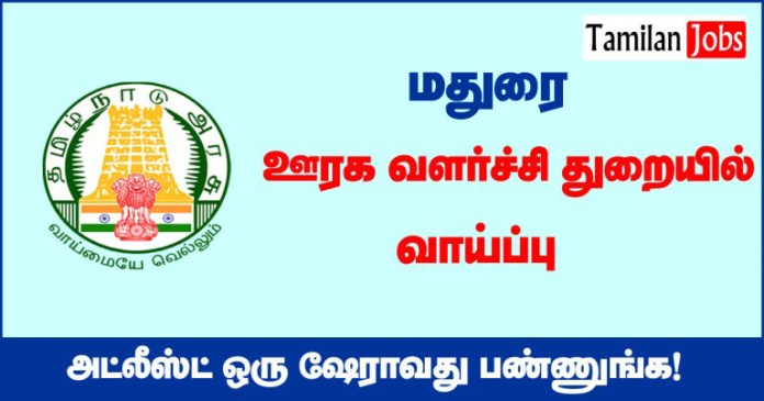 TNRD Madurai Recruitment 2020 Out – Apply 11 Junior Draughting Officer Jobs