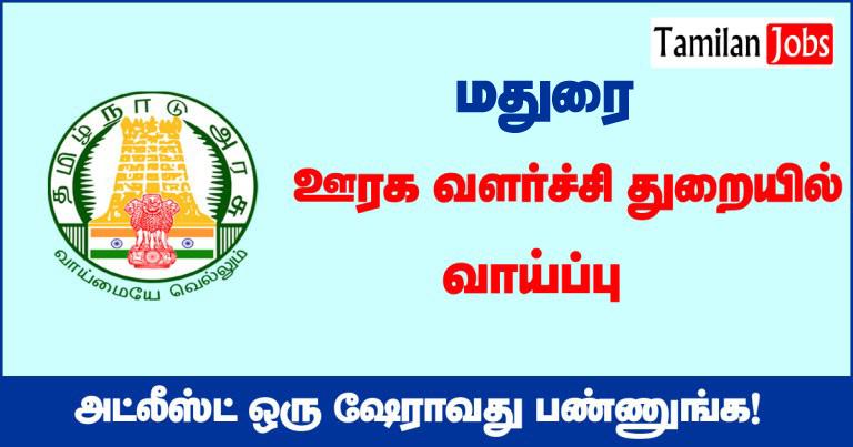 TNRD Madurai Recruitment 2020 Out – Apply 11 Junior Draughting Officer Jobs
