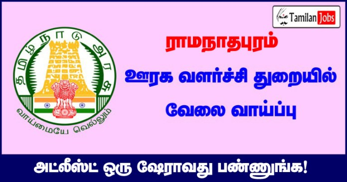 TNRD Ramanathapuram Recruitment 2020
