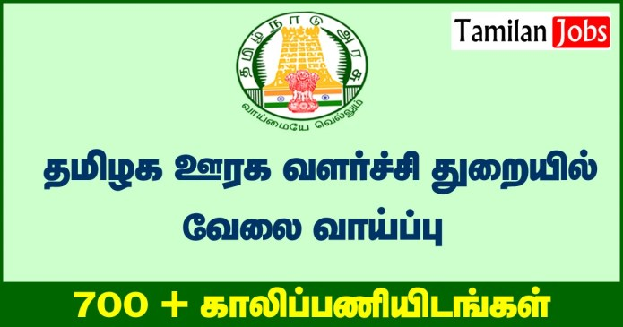 TNRD Recruitment 2020: Apply 700+ Junior Draughting Officer Posts