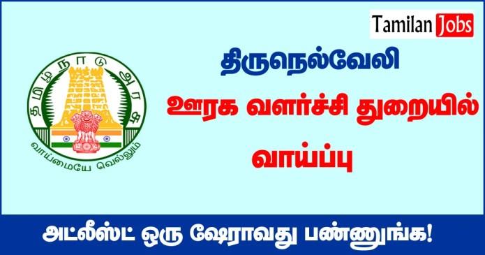 TNRD Tirunelveli Recruitment 2020 Out – Apply Office Assistant, Driver Jobs