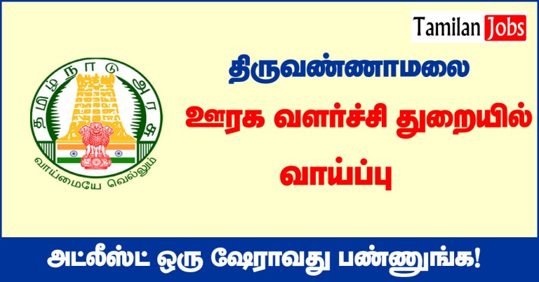 TNRD Thiruvannamalai  Recruitment 2021 Out – Apply Record Clerk Jobs
