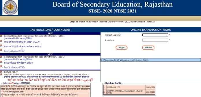 NTSE Rajasthan Admit Card 2020 (OUT), Stage 1 Exam Date