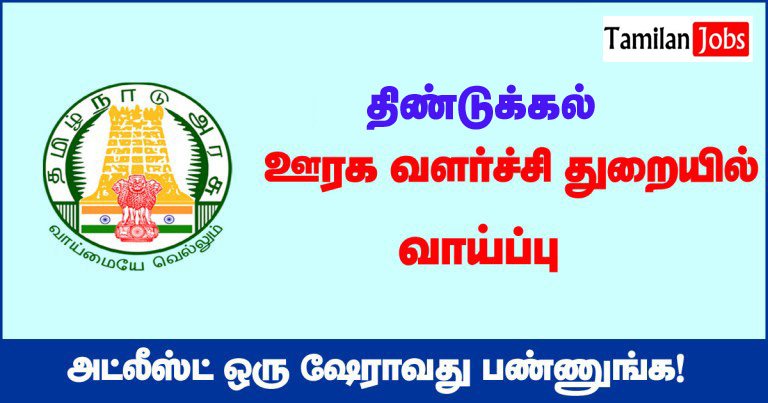 TNRD Dindigul Recruitment 2020 Out – Apply 24 Office Assistant Jobs