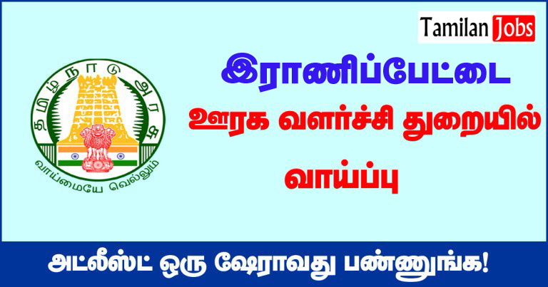 TNRD Ranipet Recruitment 2021