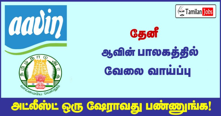 Aavin Theni Recruitment 2021 Out – Apply 25 Driver Jobs