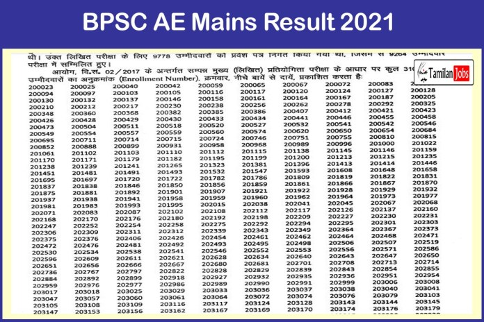 BPSC AE Mains Result 2021 OUT | Download Cut Off, Merit List @ bpsc.bih.nic.in