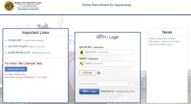 MDL Trade Apprentice Admit Card 2021 (Out) @ mazagondock.in, Exam Date