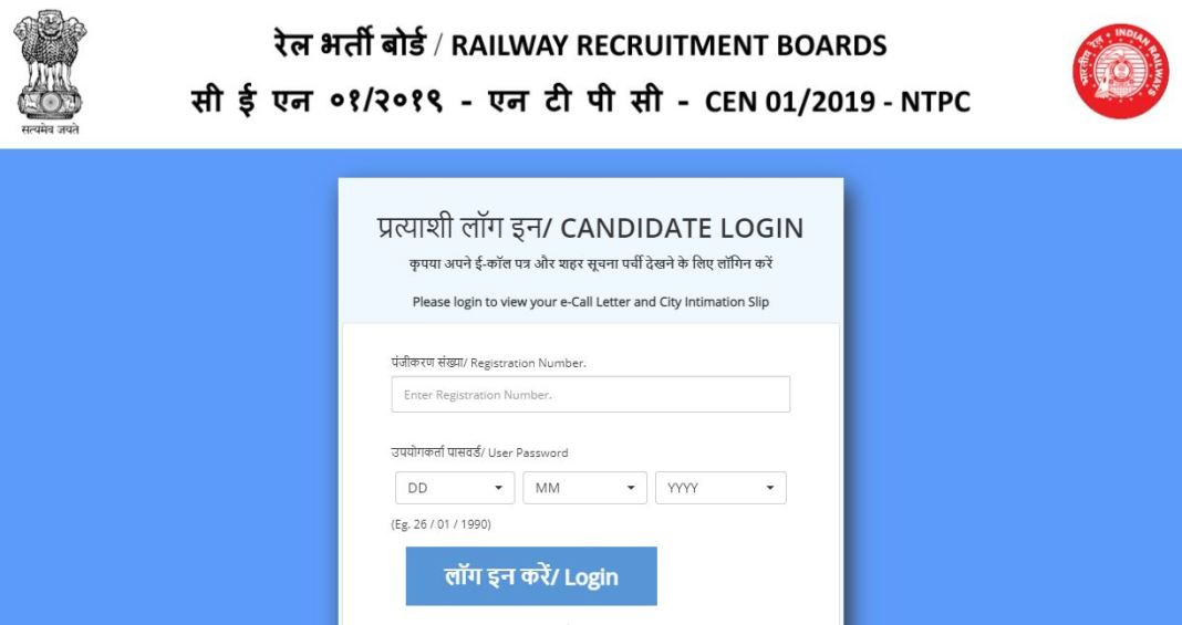 RRB NTPC Phase 2 Admit Card 2021