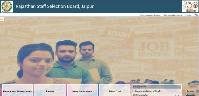 RSMSSB Forest Guard Admit Card 2021, Rajasthan Forester Exam Date