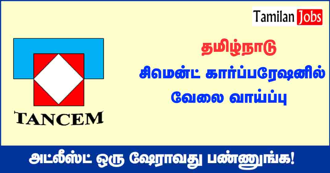 Tamil Nadu Cements Corporation Limited