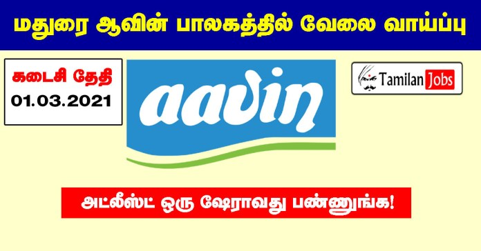 Aavin Madurai Recruitment 2021 Out – Apply Veterinary Consultant Jobs