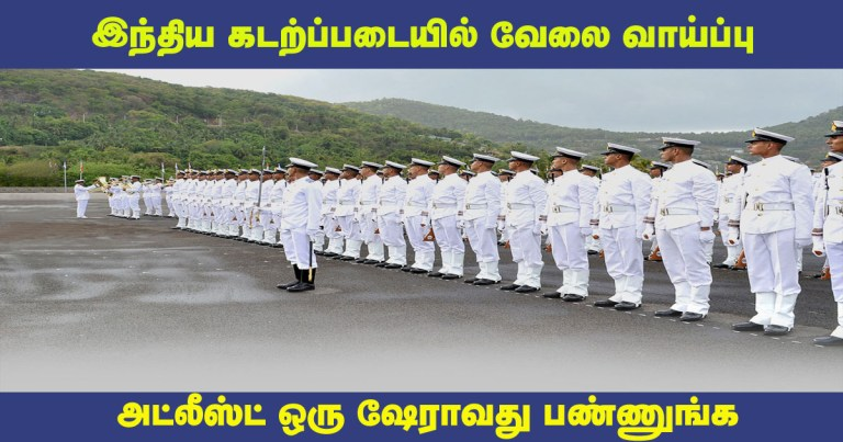 Join Indian Navy Recruitment 2021 Out – Apply 1159 Tradesman Mate Jobs