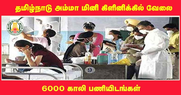TN Amma Mini Clinic Recruitment 2021 Out – Apply 6000 Medical Officer Jobs