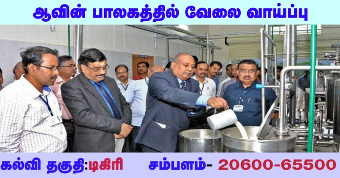 Aavin Sivaganga Recruitment 2021 Out – Apply Private secretary, Extension Officer Jobs