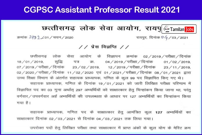 CGPSC Assistant Professor Result 2021 (Out)  | Cut Off, Merit List @ psc.cg.gov.in