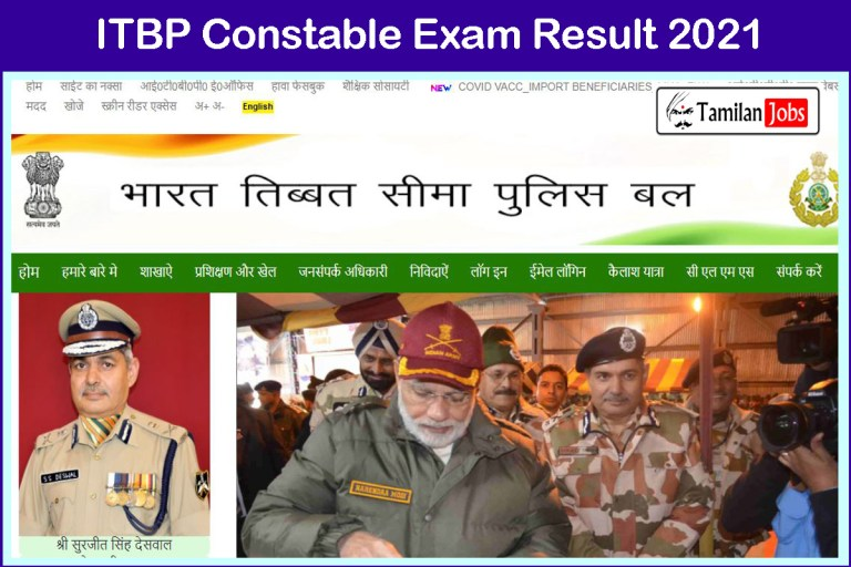 ITBP Constable Tradesman Result 2021 PDF | Download Selection List @ www.itbpolice.nic.in