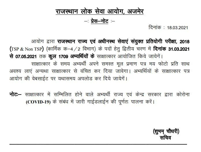 RPSC 2nd Phase Interview Schedule 2021