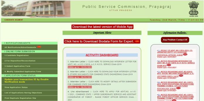 UPPSC PCS ACF, RFO Prelims Admit Card 2021, Exam Date @ uppsc.up.nic.in