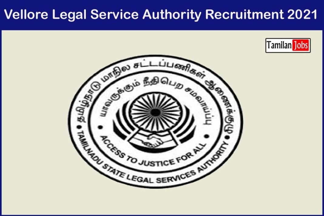 Vellore Legal Service Authority Recruitment 2021