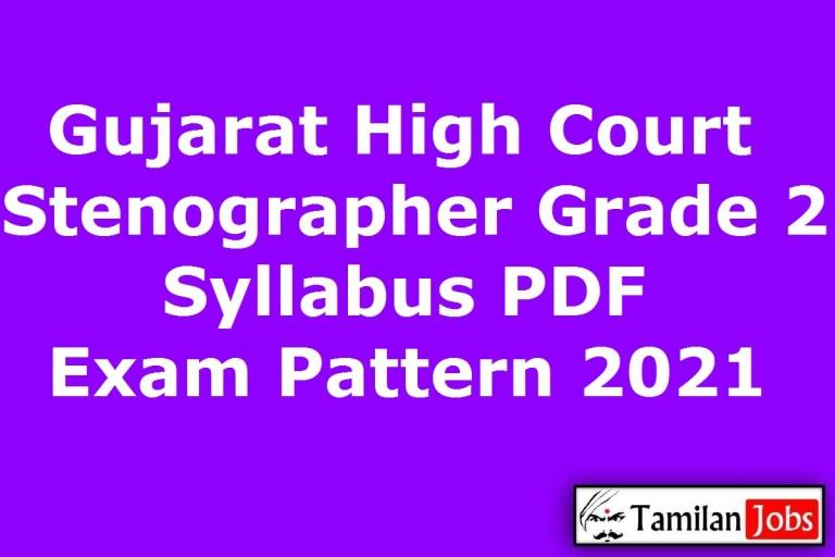 Gujarat High Court Stenographer Grade 2 Syllabus 2021 PDF, Download GHC Exam Pattern