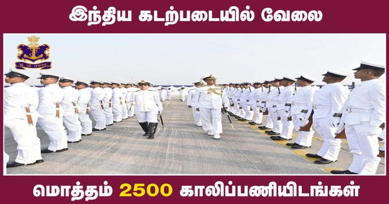Indian Navy Recruitment 2021 Out – Apply Online 2500 Sailor Jobs
