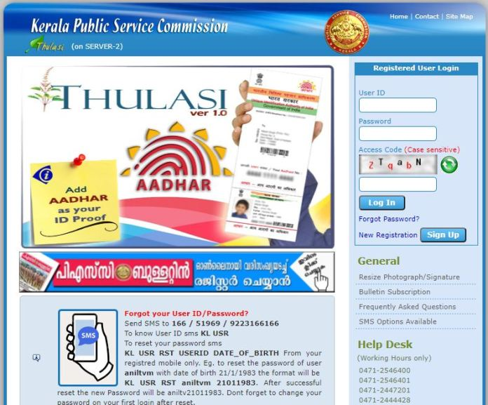 Kerala PSC Assistant Engineer Admit Card 2021 (Out), Download AE Grade 3 Hall Ticket @keralapsc.gov.in