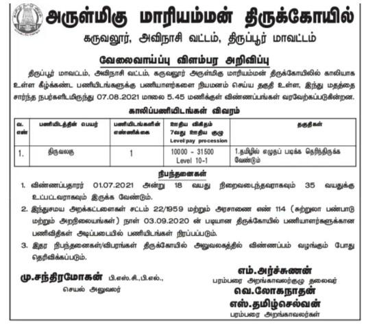 TNHRCE Mariamman Temple Recruitment 2021 | Check Details Here