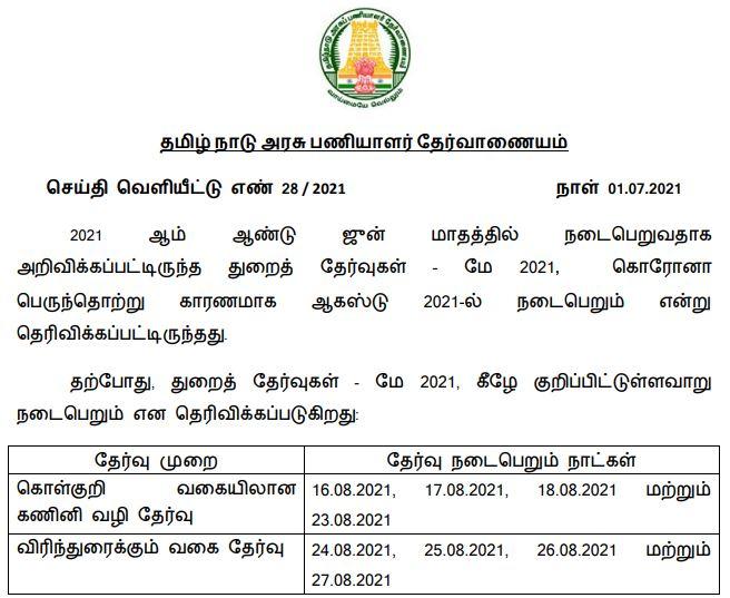 TNPSC Departmental Exam Date 2021 (Out), Download PDF @tnpsc.gov.in