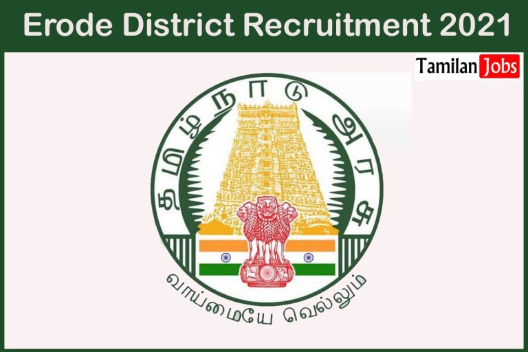 Erode District Recruitment 2021 Out – Apply For Cleaner Jobs
