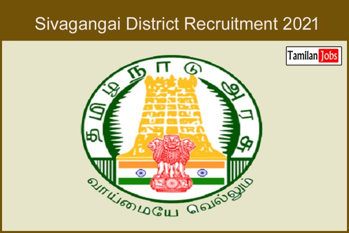 Sivagangai District Recruitment 2021