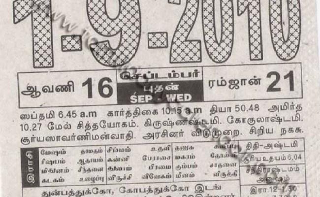 Tamil Monthly Calendar September 2010 தம ழ த னசர